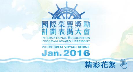 2016-Jan-Event-Chi